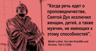 Лютер о проповедниках