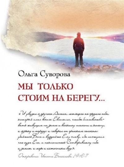 Ольга Суворова. Мы только стоим наберегу