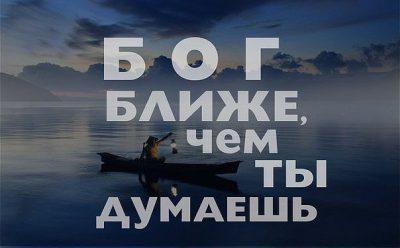 Александр Степанов. Неужели Небеса так близко наклонились к Земле?