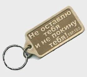 Александр Степанов. Не оставлю и не покину тебя