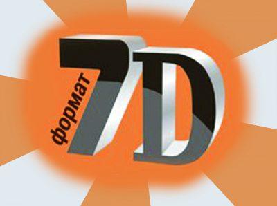 Когда 7D запретят печататься?