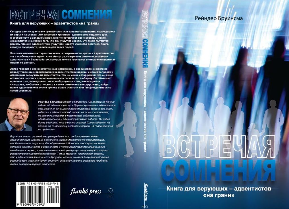 Новая книга «Встречая сомнения»
