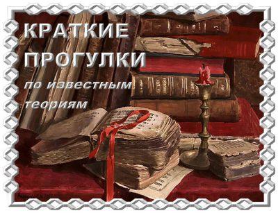 Александр Степанов. «Краткие прогулки по известным теориям»