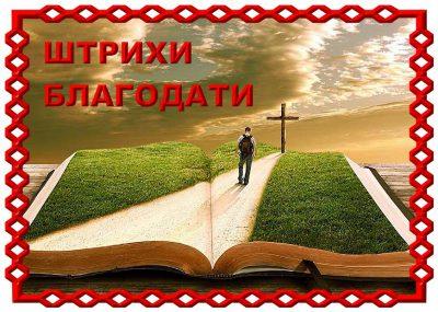Александр Степанов «Штрихи благодати»