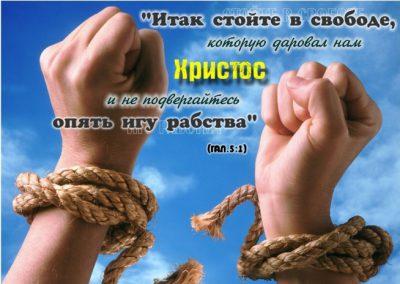 Стойте в свободе