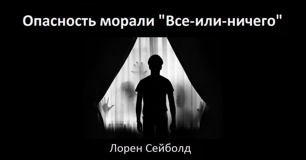 ОПАСНОСТЬ МОРАЛИ «ВСЁ-ИЛИ-НИЧЕГО»