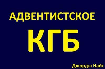 АДВЕНТИСТСКОЕ КГБ — ЧАСТЬ 2