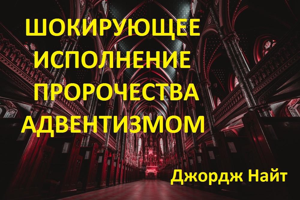 ШОКИРУЮЩЕЕ ИСПОЛНЕНИЕ ПРОРОЧЕСТВА АДВЕНТИЗМОМ. Часть 2