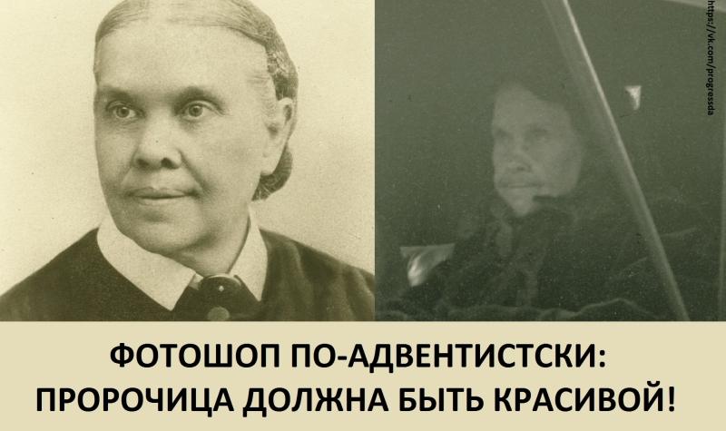 ФОТОШОП ПО — АДВЕНТИСТСКИ №3