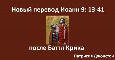 НОВЫЙ ПЕРЕВОД ИОАННА 9:13-41 ПОСЛЕ БАТТЛ КРИКА