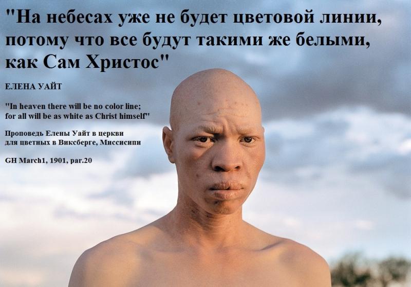 НЕГРОВ НА НЕБЕ НЕ БУДЕТ!
