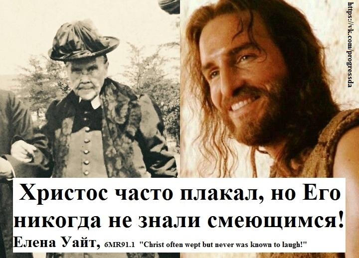 ИИСУС БЫЛ ПОХОЖ НА ЕЛЕНУ УАЙТ