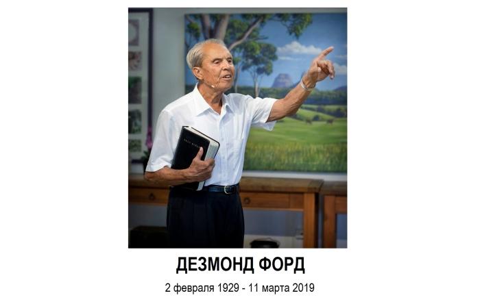УПОКОИЛСЯ В ГОСПОДЕ ДЕЗМОНД ФОРД