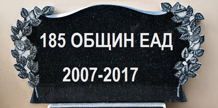 СТАТИСТИКА ЕАД ЗА 10 ЛЕТ: МИНУС 185 ОБЩИН
