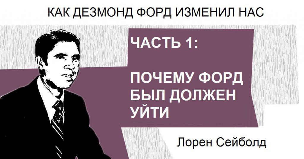КАК ДЕЗМОНД ФОРД ИЗМЕНИЛ НАС. Часть 1