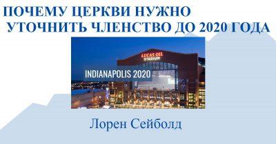 ПОЧЕМУ ЦЕРКВИ НУЖНО УТОЧНИТЬ СТАТИСТИКУ ДО 2020 ГОДА