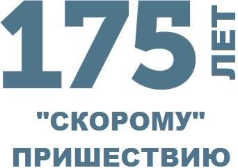 175 ЛЕТ — ИИСУС НЕ ВОЗВРАЩАЕТСЯ?