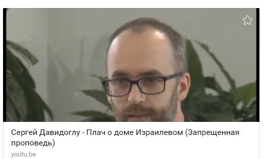 Сергей Давидоглу «Плач о доме Израилевом»
