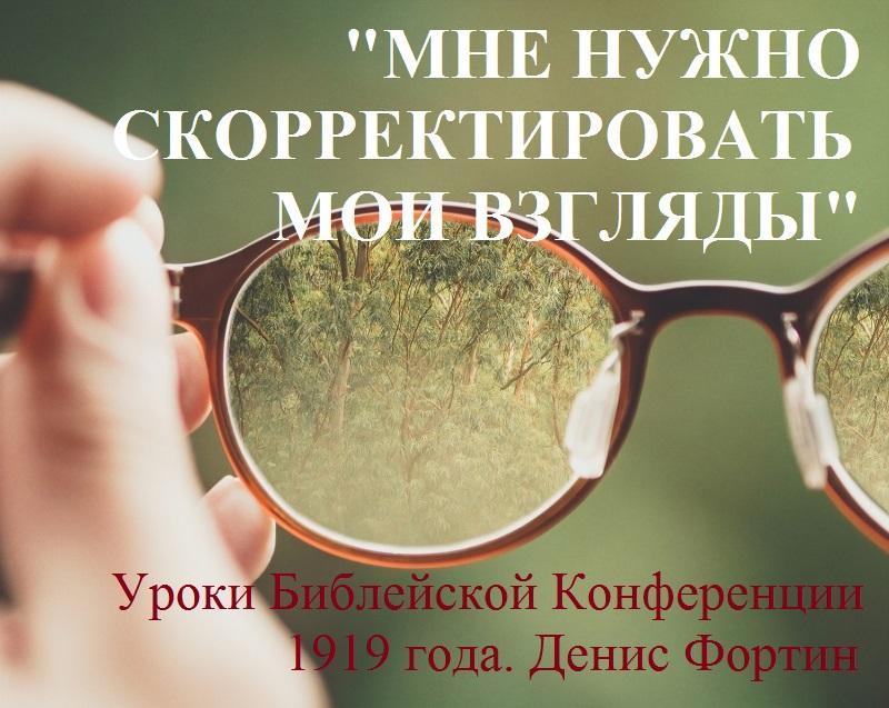 «МНЕ НУЖНО СКОРРЕКТИРОВАТЬ МОИ ВЗГЛЯДЫ ПО НЕКОТОРЫМ ВОПРОСАМ» — УРОКИ БИБЛЕЙСКОЙ КОНФЕРЕНЦИИ 1919 ГОДА