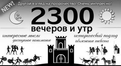 2300 ВЕЧЕРОВ И УТР