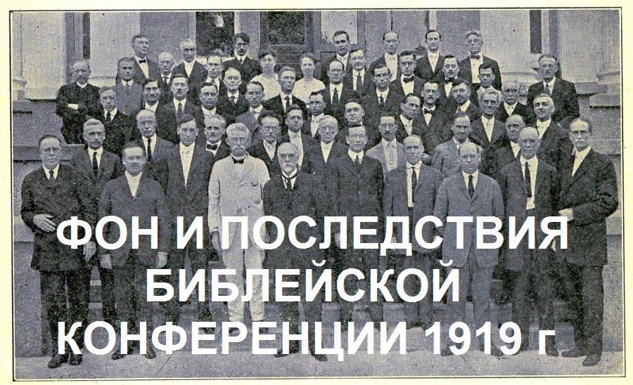 В ТЕНИ «ЕЖЕДНЕВНОГО»:ФОН И ПОСЛЕДСТВИЯ БИБЛЕЙСКОЙ КОНФЕРЕНЦИИ 1919 ГОДА , ЧАСТЬ 1