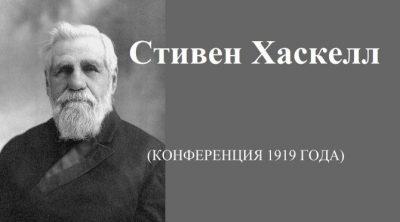 СТИВЕН ХАСКЕЛЛ