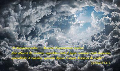 ЕСЛИ БОГ ТРИЕДИН….