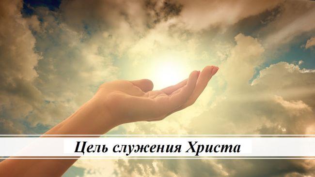ЦЕЛЬ СЛУЖЕНИЯ ХРИСТА