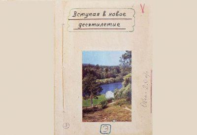 РАЗДЕЛЕНИЕ АДВЕНТИСТОВ В СССР (Часть 1)