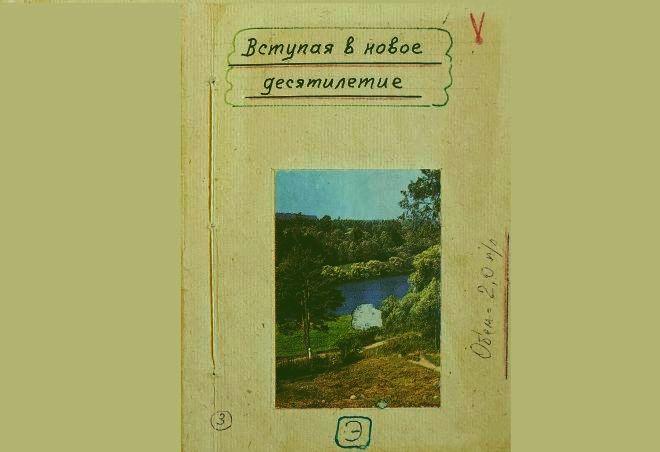 РАЗДЕЛЕНИЕ АДВЕНТИСТОВ В СССР (Часть 2)