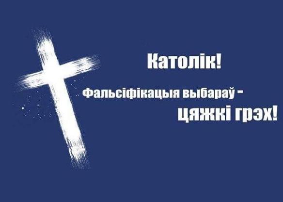КАТОЛИК НЕ ФАЛЬСИФИЦИРУЕТ
