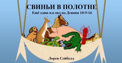 СВИНЬИ В ПОЛОТНЕ: ЕЩЁ ОДИН ВЗГЛЯД НА ДЕЯНИЯ10: 9-16