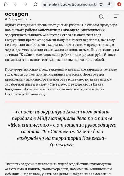 НА ПРЕСВИТЕРА АСД В Г. КАМЕНСК-УРАЛЬСКИЙ ЗАВЕДЕНО ДЕЛО.