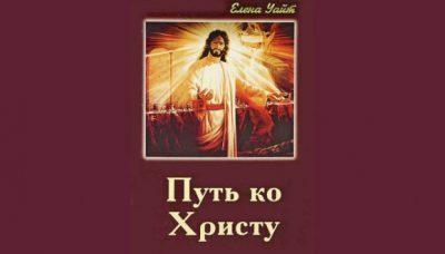 НОВЫЙ СВЕТ НА «ПУТЬ КО ХРИСТУ»